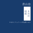 8月の校庭/青山忠