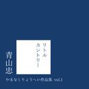 リトルカントリー/青山忠