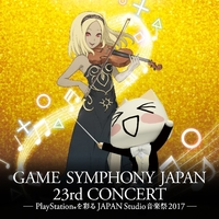 GAME SYMPHONY JAPAN 23rd CONCERT~PlayStation(R)を彩るJAPAN Studio 音楽祭 2017~