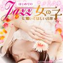 はじめてのジャズ ~女の子に聴いてほしいジャズ~/JAZZ PARADISE