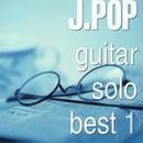 J.POP ギターベスト1/竹内永和