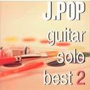 J.POP ギターベスト2/竹内永和