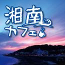 湘南カフェ/Relaxing Sounds Productions