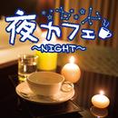 夜カフェ~NIGHT~/Relaxing Sounds Productions
