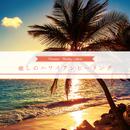 癒しのハワイアンヒーリング/Relaxing Sounds Productions