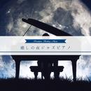 癒しの夜ジャズピアノ/Relaxing Sounds Productions