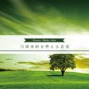 自律神経を整える音楽/Relaxing Sounds Productions