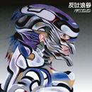 反吐浪夢 (REMASTERED)/ARI1010