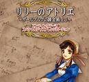 リリーのアトリエ~ザールブルグの錬金術士3~ エンディングテーマ曲スペシャルジャズアレンジバージョン/GUST