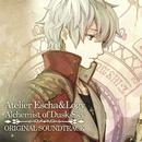 エスカ&ロジーのアトリエ~黄昏の空の錬金術士~ オリジナルサウンドトラック【DISC 3】/GUST