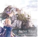 トトリのアトリエ~アーランドの錬金術士2~ オリジナルサウンドトラック【DISC 1】/GUST