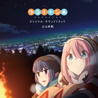 TVアニメ「ゆるキャン△」オリジナル・サウンドトラック/立山秋航