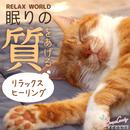 眠りの質をあげるリラックスヒーリング/RELAX WORLD