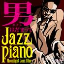 男はだまってJAZZピアノ歌謡曲/Moonlight Jazz Blue