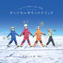 TVアニメ「宇宙よりも遠い場所」オリジナルサウンドトラック/藤澤慶昌