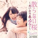 散らない桜~思い出の春JAZZ/JAZZ PARADISE