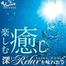 楽しむ癒し~深いリラックスを味わおう~/RELAX WORLD