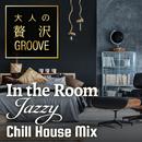 大人の贅沢GROOVE ~In the Room Jazzy Chill House Mix~/Cafe lounge groove