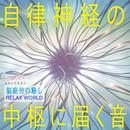 自律神経の中枢に届く音~脳疲労の癒し/RELAX WORLD