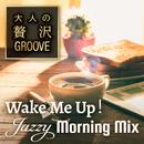 大人の贅沢GROOVE~Wake Me Up!すっきり目覚めのJazzy House BGM~/Cafe lounge groove
