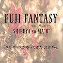 クリスマスがやってきた 2017 Ver./藤井達也