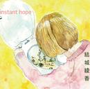 instant hope/結城綾香