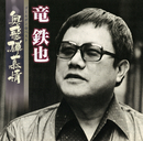 ゴールデン☆ベスト~奥飛騨慕情/竜鉄也