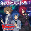 GIFT from THE FIGHT!!/先導アイチ(CV:代永翼)&櫂トシキ(CV:佐藤拓也)
