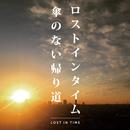 傘のない帰り道/LOST IN TIME