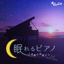 眠れるピアノ ~究極の快眠ピアノ~/RELAX WORLD