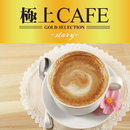 極上CAFE -story-/GOLD SELECTIONS
