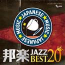 カフェで流れる邦楽JAZZ ~BEST20~/JAZZ PARADISE