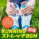 ランニング前後ストレッチBGM ~ベストコンディション・ミュージック~/Track Maker R