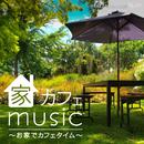 家カフェミュージック ~お家でカフェタイム~/JAZZ PARADISE