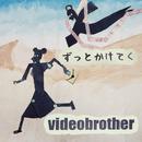 ずっとかけてく/videobrother