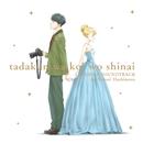 TVアニメ「多田くんは恋をしない」オリジナルサウンドトラック/橋本由香利