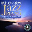 眠れない夜のジャズピアノ ~やさしいピアノでリラックス~/Moonlight Jazz Blue