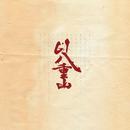 61八重山/TECH NINE