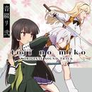 TVアニメ「刀使ノ巫女」オリジナルサウンドトラック「音綴リ 弐」/橋本由香利