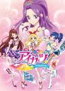 TVアニメ/データカードダス『アイカツ!』主題歌/挿入歌 1年目①/STAR☆ANIS