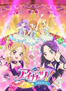 TVアニメ/データカードダス『アイカツ!』主題歌/挿入歌 4年目/AIKATSU☆STARS!
