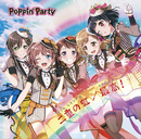 二重の虹(ダブル レインボウ)/最高(さあ行こう)!/Poppin'Party