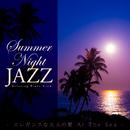Summer Night Jazz ~ エレガンスな大人の夏 At The Sea ~