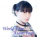 World-Line(TVSize)(TVアニメ「シュタインズ・ゲート ゼロ」EDテーマ)/今井麻美