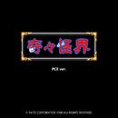 奇々怪界 PCE ver. オリジナルサウンドトラック/ZUNTATA
