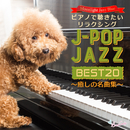ピアノで聴きたいリラクシングJ-POPJAZZ BEST20 ~癒しの名曲集~/Moonlight Jazz Blue