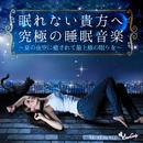 眠れない貴方への究極の睡眠音楽~真夏の夜空に癒されて最上級の眠りを~/RELAX WORLD