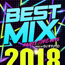 BEST MIX 2018 -PARTY TIME HITS- mixed by DJ RYUTO/V.A.