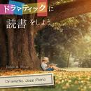 ドラマティックに読書をしよう - Dramatic Jazz Piano -/Relax α Wave