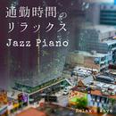 通勤時間のリラックスJazz Piano/Relax α Wave